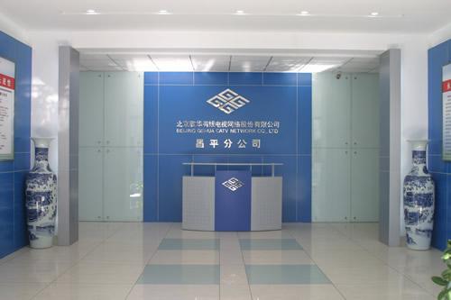 北京歌华有线电视网络股份有限公司概况