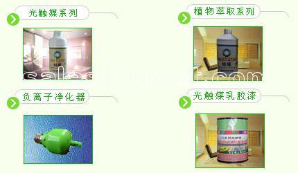 光触媒空气治理产品治理室内空气污染和装修污染效果
