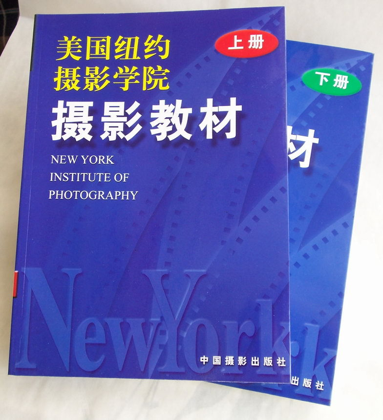 摄影教材_《美国纽约摄影学院摄影教材》_回龙观网上交易市场_回龙观社区网