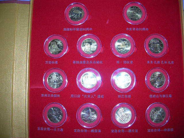中国流通纪念币目录_