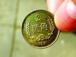 1980年的两角硬币值钱吗? - 南宁生活 - 时空网