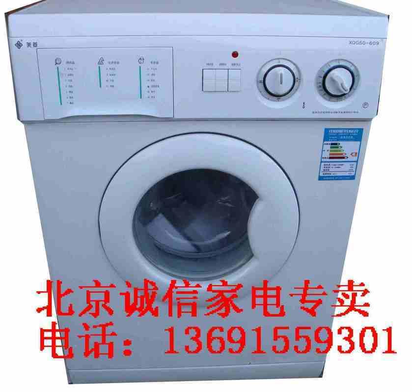 全新美菱滚筒洗衣机_回龙观网上交易市场