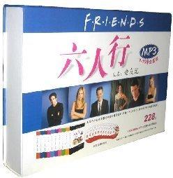 《六人行》mp3 (1-10季全套装) 有中英文对照剧本可以交换