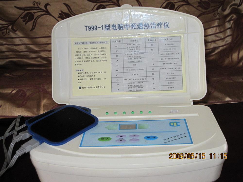 送给老人和病人理疗仪器