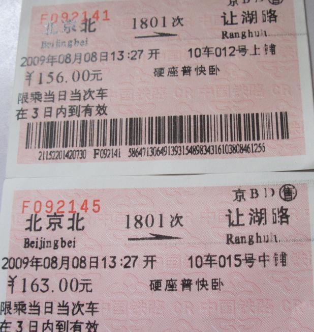从北京北开往齐齐哈尔1801次火车站列车时刻表雪松宅; 包头至通辽