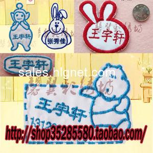 好听的店铺名字图片分享; 幼儿园专用 刺绣名字条; 幼儿园姓名电话贴图片