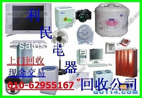 旧电器: 电视机,空调,洗衣机,电风扇,中央空调,饮水机,各种灯具,音响