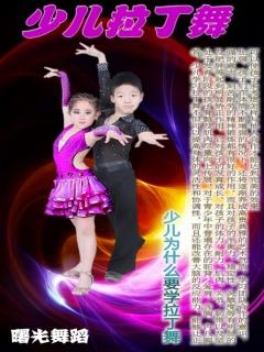 拉丁舞 街舞 中国舞 肚皮舞 爵士舞 交谊舞 少儿