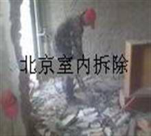 室内拆除公司,我们公司承接北京房屋室内装修前一切拆除;铲墙